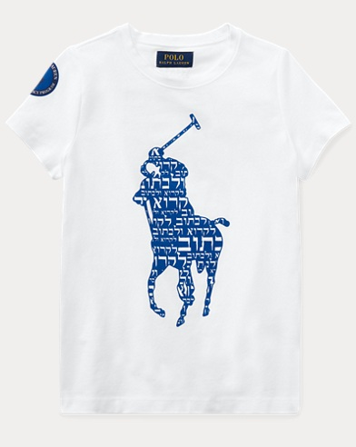 Hebrew Literacy Tee